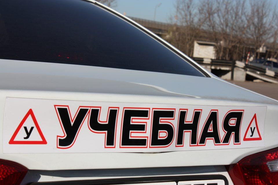 автошкола сокольники