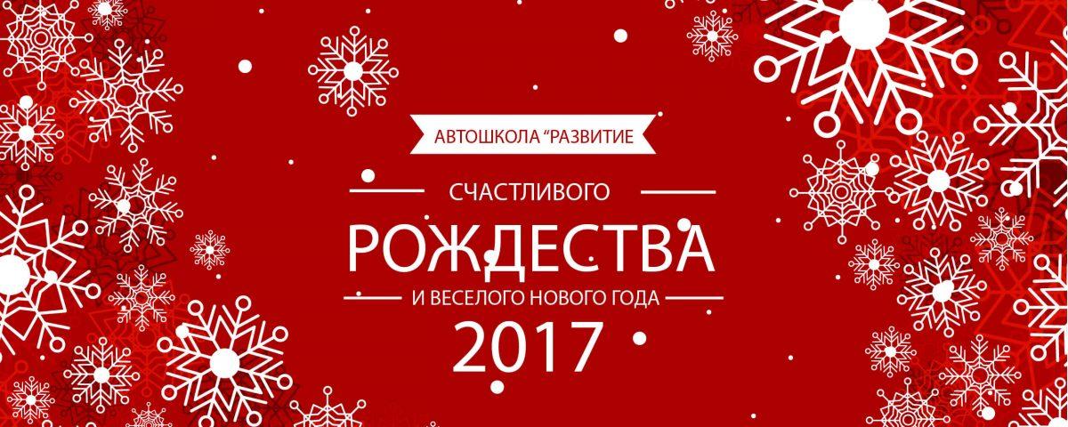 Автошкола Развитие поздравляет всех с наступающими праздниками!
