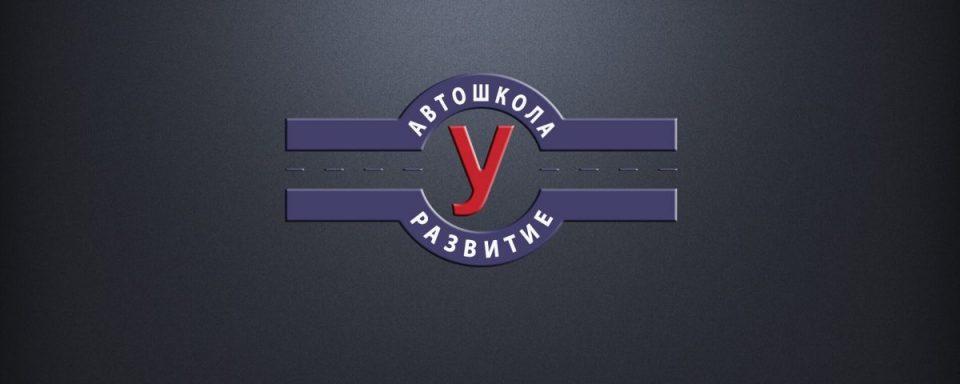 avtoshkola-razvite-1200x480