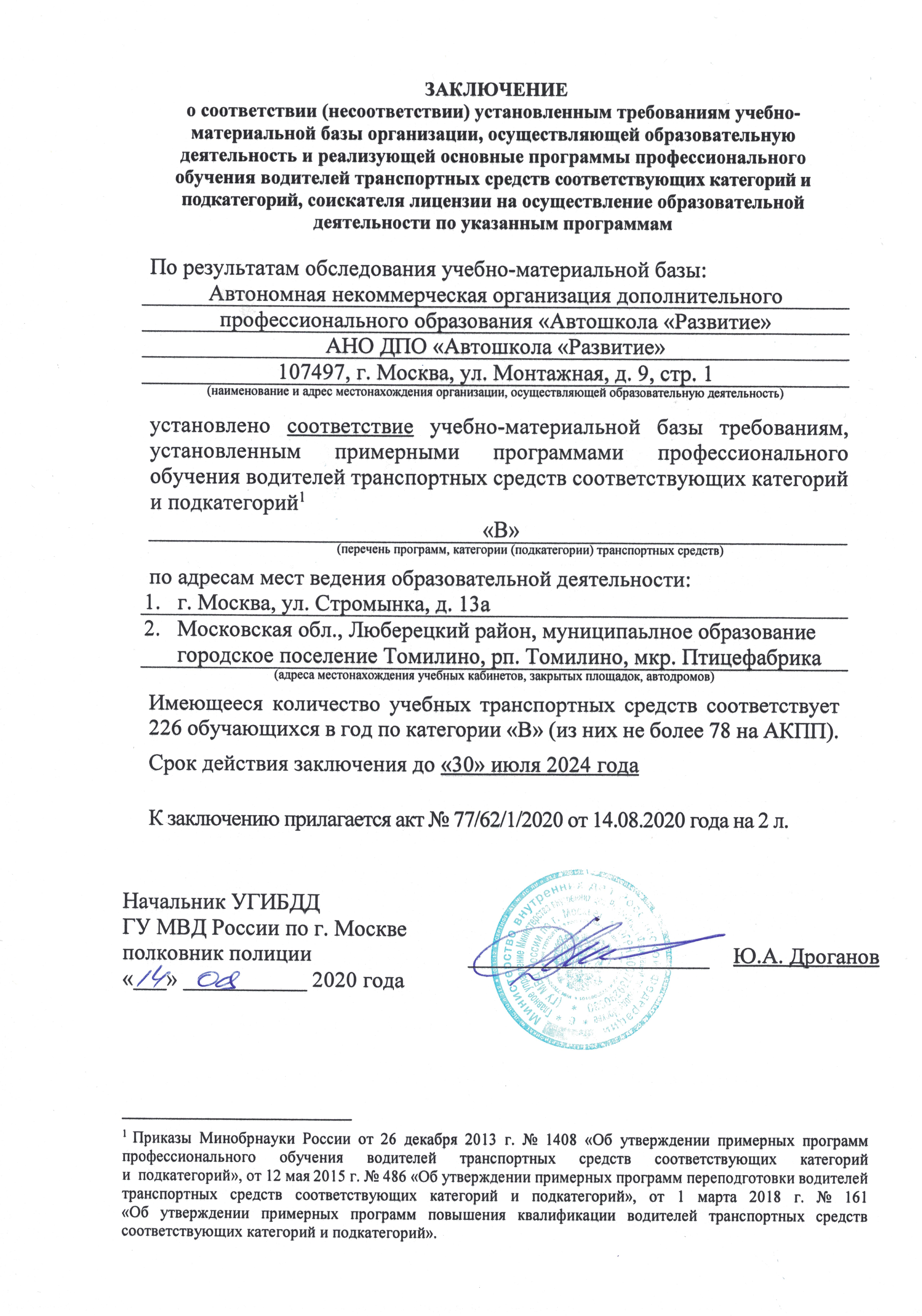 Заключение ГИБДД от 14.08.2020 по 2024 год